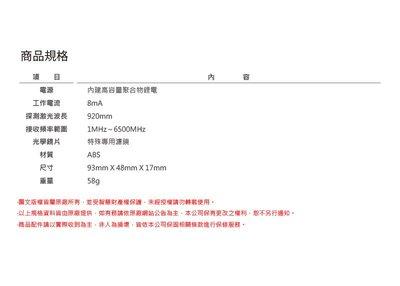 【皓翔防身館】全視線 CX007 多功能反偷拍/ 監聽 偵測器