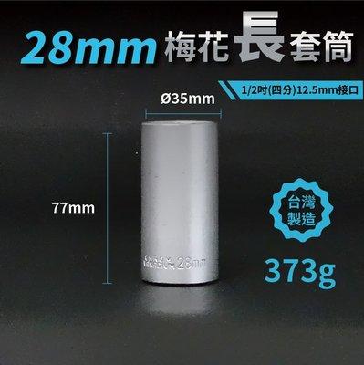 可超取~28mm梅花長套筒/1/2吋(12.5mm)接口/四分/鉻釩鋼/五金/扳手/工具/汽修/維修/汽機車維修