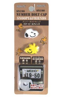 【卡漫迷】 Snoopy 車牌扣 二入一組 ㊣版 螺絲裝飾 車用 機車汽車精品 史奴比 史努比 造型 糊塗塔克 花生漫畫