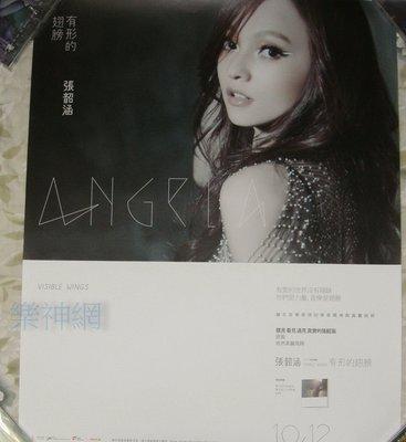 張韶涵Angela Chang 有形的翅膀VISIBLE WINGS【原版宣傳海報】免競標