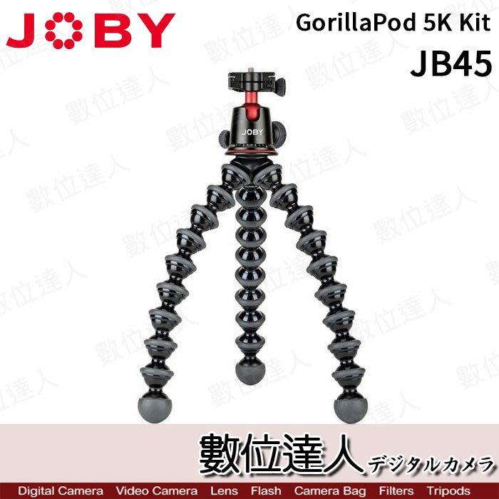 【數位達人】Joby 金剛爪 單眼腳架 5K套組〔JB45〕GorillaPod 5K Kit 取代GP8 承重5公斤