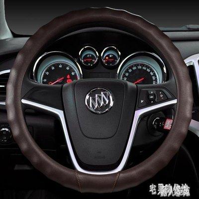 汽車皮質別克英朗XT/GT/11/12/13/14/15年款方向盤套防滑把套夏季 DJ10144
