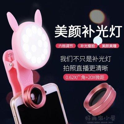 【蘑菇小隊】手機通用廣角鏡頭自拍瘦臉美顏攝像頭網紅直播補光燈抖音拍照神器-免運費