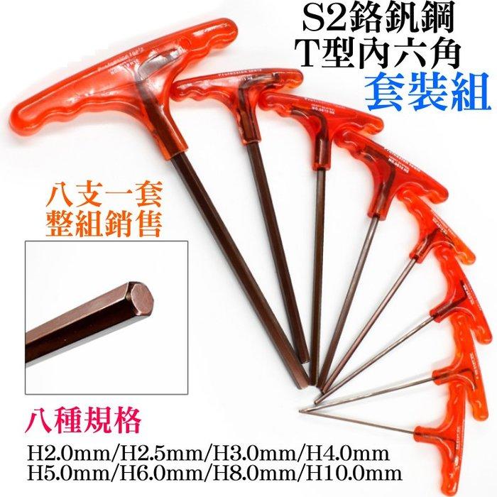 🔥淘趣購T型S2鉻釩鋼加長六角板手(2mm-10mm、八支套裝)💎內六角扳手 六角螺絲刀 五金工具 拐杖扳手