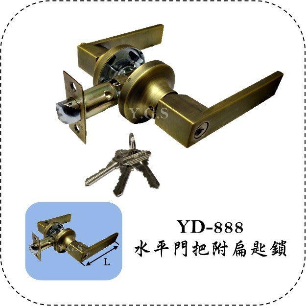 Y.G.S~鎖系列~YD-888水平門把附扁匙鎖門鎖-房間門用 (另有YD-880浴廁鎖)/水平把手 (含稅)