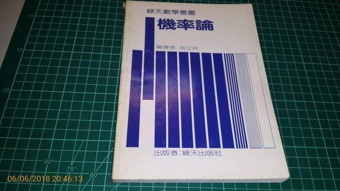 早期參考書 《機率論》翁文祥著 綠天數學叢書 【CS超聖文化讚】