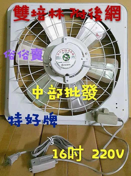 電扇批發 特好牌 附護網+雙培林軸承 16吋 220V 抽風扇 排風扇 壁式通風扇 排風機 吸排兩用窗型通風扇 附溫控