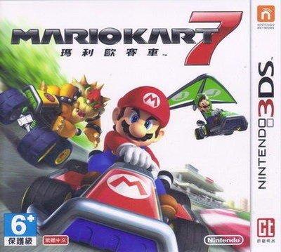 [哈GAME族]~廠商庫存過多出清價~ 3DS 瑪利歐賽車 7 瑪莉歐賽車7 Mario 7 繁體中文版 台灣機專用