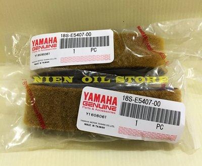 【Nien Oil Store】YAMAHA 山葉原廠  JOG CIAO 115 CUXI 115 18S Sweet 115傳動小海棉