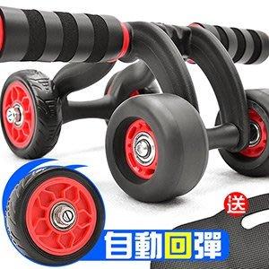 新一代四輪健美輪自動回彈送跪墊4輪培林軸承健腹輪緊腹輪靜音健腹機健腹器腹肌滑輪助力滾輪運動健身D036-K09【推薦+】