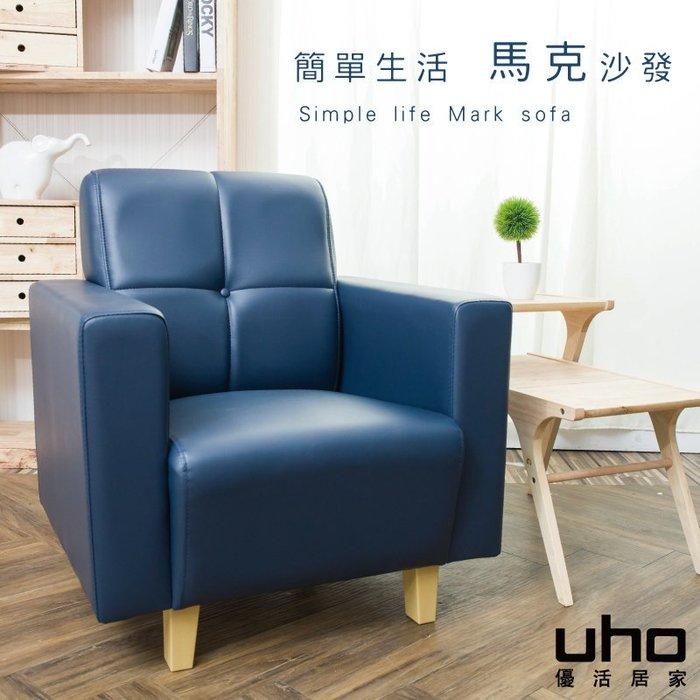 沙發【UHO】WF - 馬克單人皮沙發 藍色、灰色、黑色