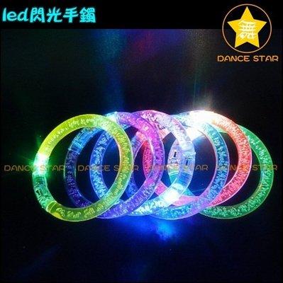 舞星【派對舞會演唱會啦啦隊晚會節目比賽】LA11#-舞會壓克力閃光手镯-夜光手環--款示顏色隨機發貨不挑色-個35元