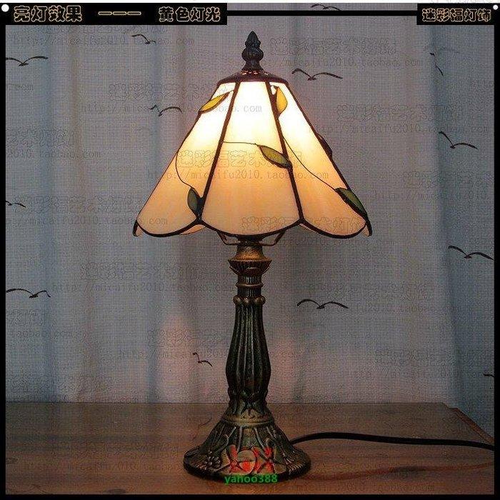 【美學】特價歐式蒂凡尼可調光田園長青葉兒童睡房床頭檯燈具(小號)MX_1642