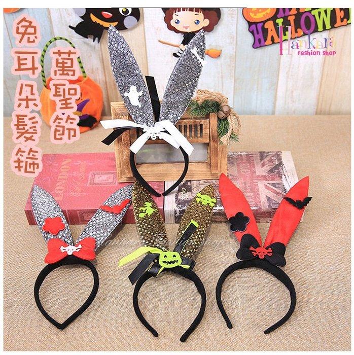 ☆[Hankaro]☆ 歐美創意萬聖節裝扮道具兔耳朵造型髮箍