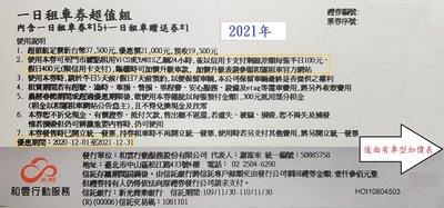 《刷卡專區、24hr交寄》1.5L和運租車券1377元/張 和運租車卷(可加價升級其他車款)