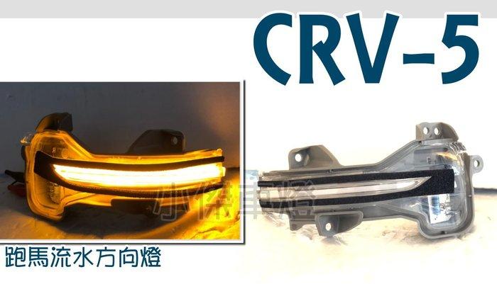 小傑車燈精品--全新 CRV 5代 2017 2018 年專用 後視鏡 跑馬 流水 序列式 方向燈