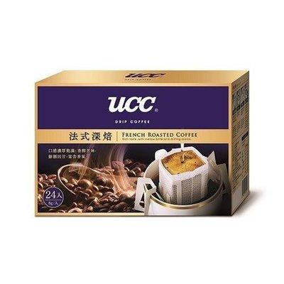 UCC法式深焙濾掛式咖啡-買一送一