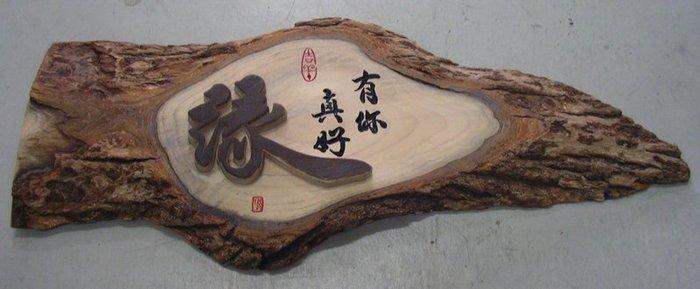 (禪智木之藝)立體字木雕 樟木 立體字 雕刻 立體雕刻藝術 工廠直營-(緣)有你真好