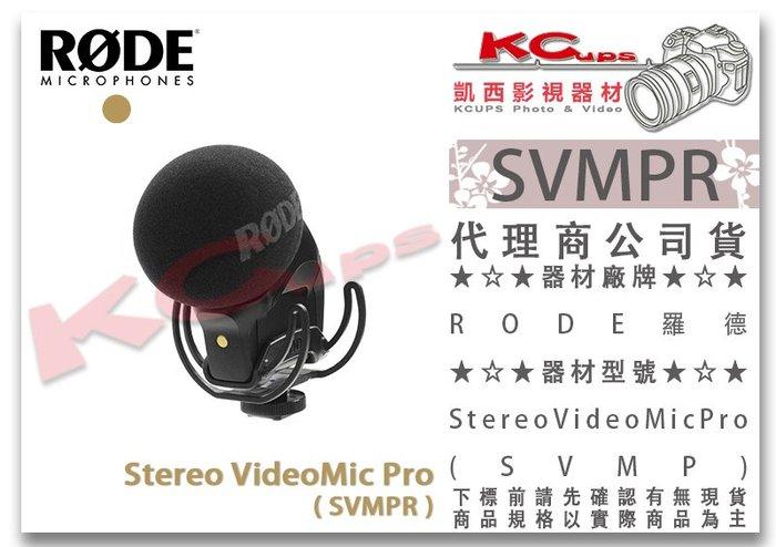 凱西影視器材【 RODE SVMPR Stereo VideoMic Pro 立體聲麥克風 公司貨】 演唱會 收音 錄音