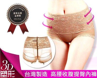 ~ 靓妹 ~~7913~ 製3D立體 骨盤雕塑 機能修飾 塑腰提臀 束褲 內褲