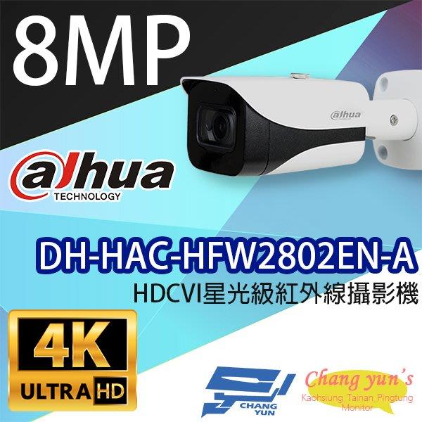 高雄/台南/屏東監視器 DH-HAC-HFW2802EN-A 4K HDCVI星光級紅外線攝影機 大華dahua
