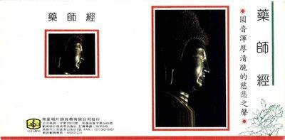 妙蓮華 CG-4005 台語課誦-藥師經 CD