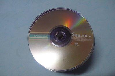 紫色小館78-2--------江美琪-悄悄話...小美
