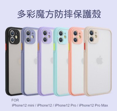 --庫米-- iPhone12 mini / iPhone12 Pro Max 多彩魔方防摔保護殼 鏡頭包覆 霧面背板