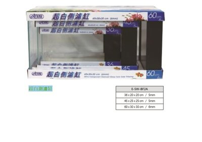 《魚趣館》ISTA 伊士達 2尺( 60*30*30cm 6mm) 超白缸側濾缸(附馬達+玻璃上蓋) 側邊過濾 玻璃缸