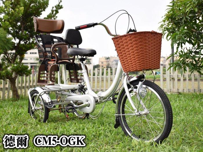 德爾綠能 CM5-OGK 日式親子三輪車 OGK親子座椅日本原廠直輸台灣,給寶貝最棒的出遊