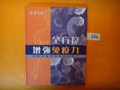 【愛悅二手書坊 A-01】讀者文摘 《全方位增強免疫力》提高自身抵抗疾病的能力