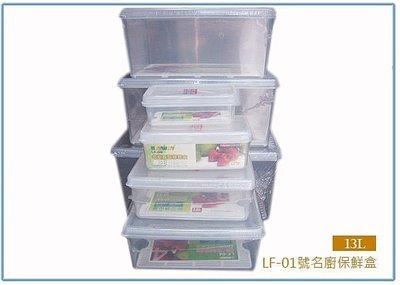 『峻呈』(全台滿千免運 不含偏遠 可議價) 聯府 LF01 LF-01 6入 名廚1號長型保鮮盒 密封盒 冷藏盒 蔬果盒