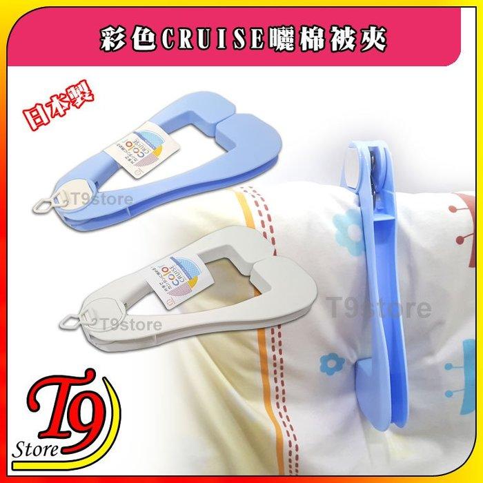 【T9store】日本製 彩色CRUISE曬棉被夾