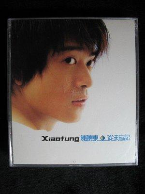 陳曉東 - 從未忘記 - 附生活寫真海報+寫真歌詞本 - 保存佳碟片如新 - 151元起標  大811
