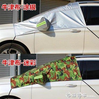 汽車車衣半罩前擋風玻璃防曬防雨遮陽隔熱厚車套前檔蓋布加厚通用igo