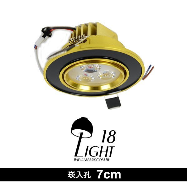 【18LIGHT】照明首選 Luxury [ 豪華崁燈 ]