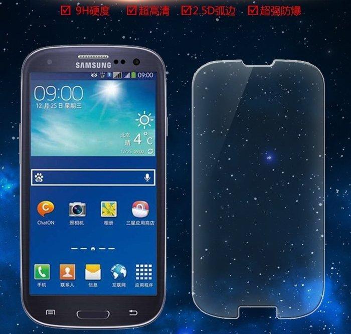 ☆寶藏點配件☆ Samsung s3 i9300 9h 鋼化玻璃 保護貼膜 另有xp xa i6 i7 note5