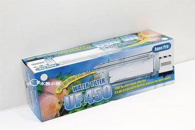小郭水族- Aqua Pro 【單層 上部過濾 槽 UF450-黑色 1.5尺)】含馬達 / 過濾槽 台中市
