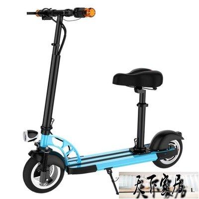 陣風電動滑板車10寸代駕成人折疊【天下家居】