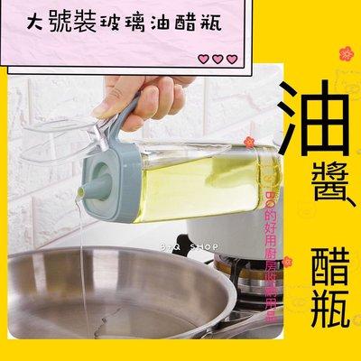 現貨 玻璃 油壺大號裝油瓶 醋瓶 香油瓶 廚房用品 防漏油罐 醋壺醬油瓶