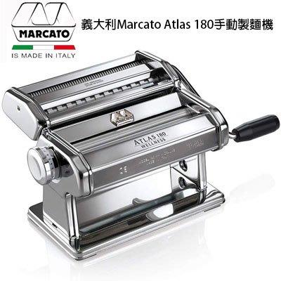 【無敵餐具】義大利麵條機/製麵機Marcato Atlas 180(手動式) 麵皮麵條寬細麵都ok! 【AH031】