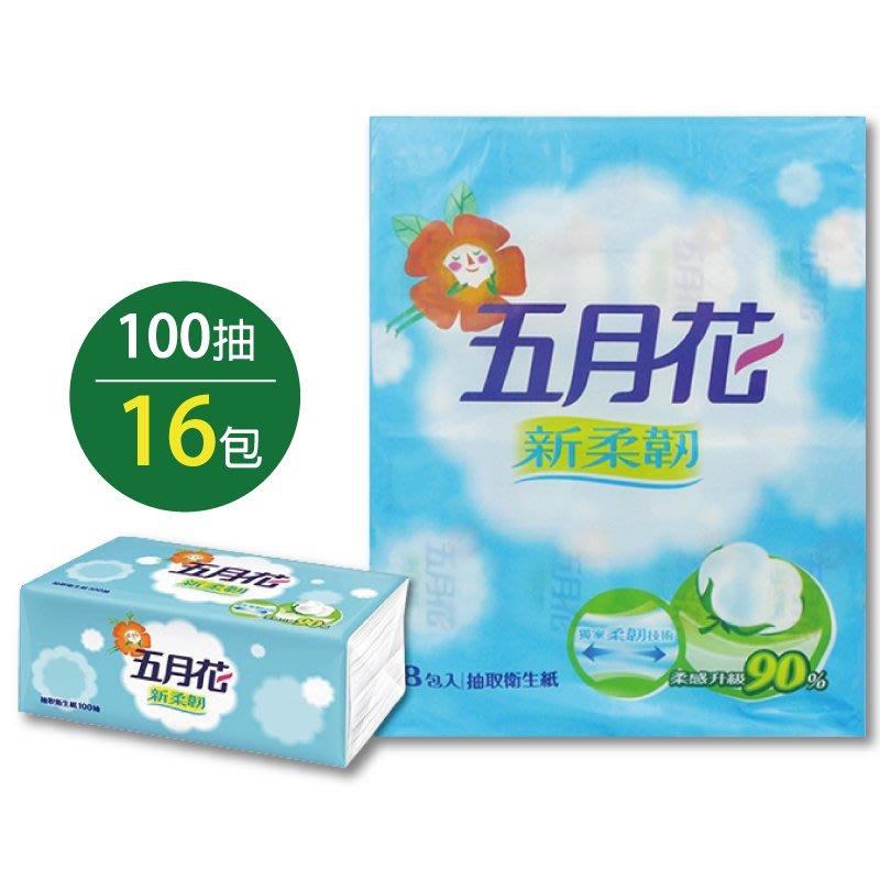 【亮亮生活】ღ 五月花新柔韌抽取式衛生紙100抽 16包/2串