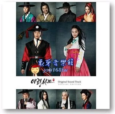 【象牙音樂】韓國電視原聲帶-- 阿郎使道傳 Arang and the Magistrate OST Special (MBC TV Drama)