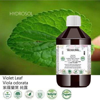 【純露工坊】紫羅蘭葉有機花水純露Violet Leaf-Viola odorata 250ml