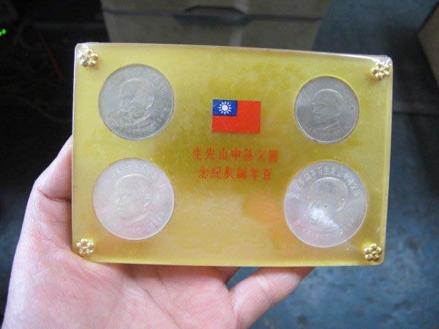 二手舖 NO.3646 民國54年 國父孫中山先生百年誕辰紀念 套幣 保證真品 全新收藏級未拆封