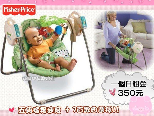 °✿豬腳印玩具出租✿°費雪牌 熱帶雨林電動鞦韆.安撫躺椅(二手/售)