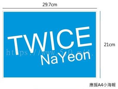 〈可來圖訂做-海報〉TWICE 娜璉 NaYeon 應援小海報