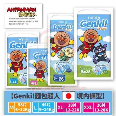 【現貨】 可刷卡 免運 日本境內限定版/Genki/麵包超人褲型/拉拉褲/尿褲/3包裝