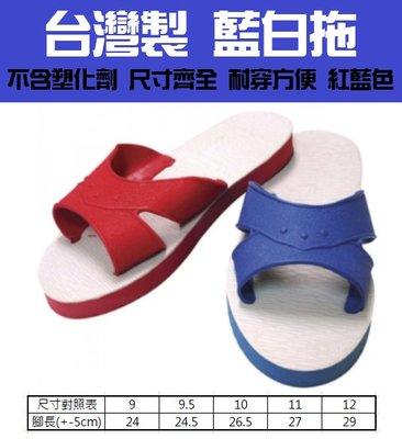 現貨 台灣製造 橡膠脫鞋 藍白拖 紅白拖 台客專用 拖鞋 室內拖【CF-05A-22590】