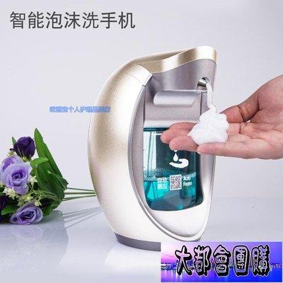 智慧泡沫洗手液機自動皂液器感應洗手機洗手液器洗手液瓶子【大都會團購】